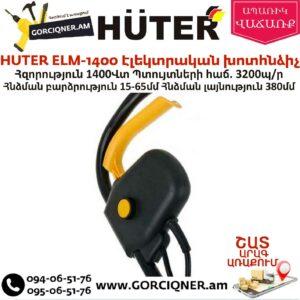 HUTER ELM-1400 Էլեկտրական խոտհնձիչ