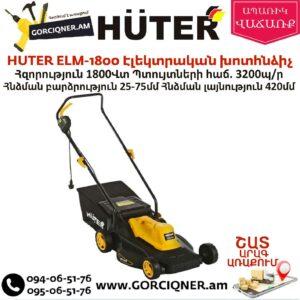 HUTER ELM-1800 Էլեկտրական խոտհնձիչ