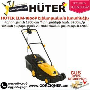 HUTER ELM-1800P Էլեկտրական խոտհնձիչ