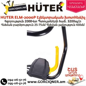 HUTER ELM-2000P Էլեկտրական խոտհնձիչ