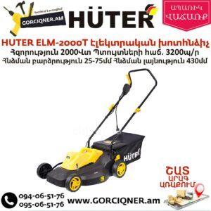 HUTER ELM-2000T Էլեկտրական խոտհնձիչ