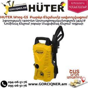 HUTER W105-GS Կարչեր / Կարշեր