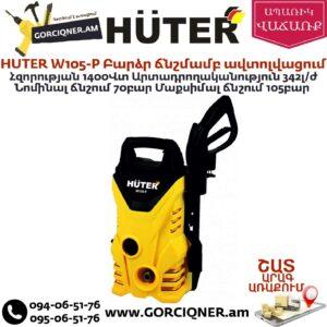 HUTER W105-P Կարչեր / Կարշեր