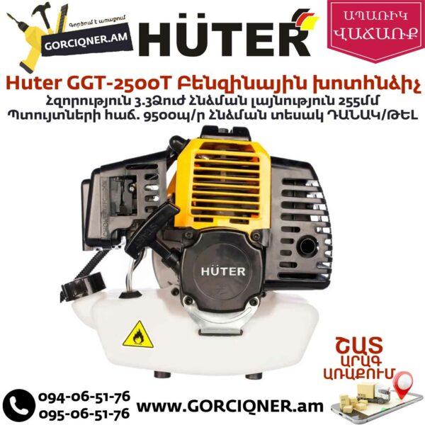 HUTER GGT-2500T Բենզինային խոտհնձիչ