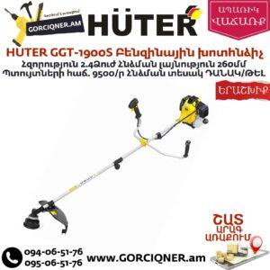 HUTER GGT-1900S Բենզինային խոտհնձիչ