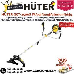 HUTER GGT-2500S Բենզինային խոտհնձիչ