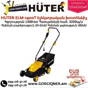 HUTER ELM-1400T Էլեկտրական խոտհնձիչ