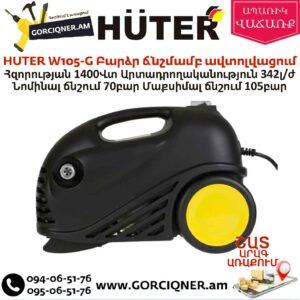 HUTER W105-G Կարչեր / Կարշեր