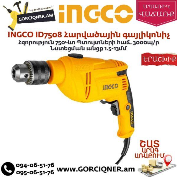 INGCO ID7508 Հարվածային գայլիկոնիչ 750վտ