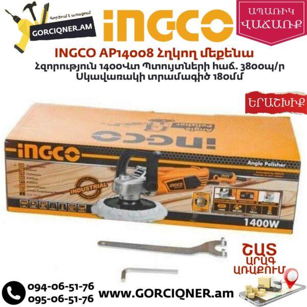 INGCO AP14008 Հղկող մեքենա 180մմ/1400Վտ