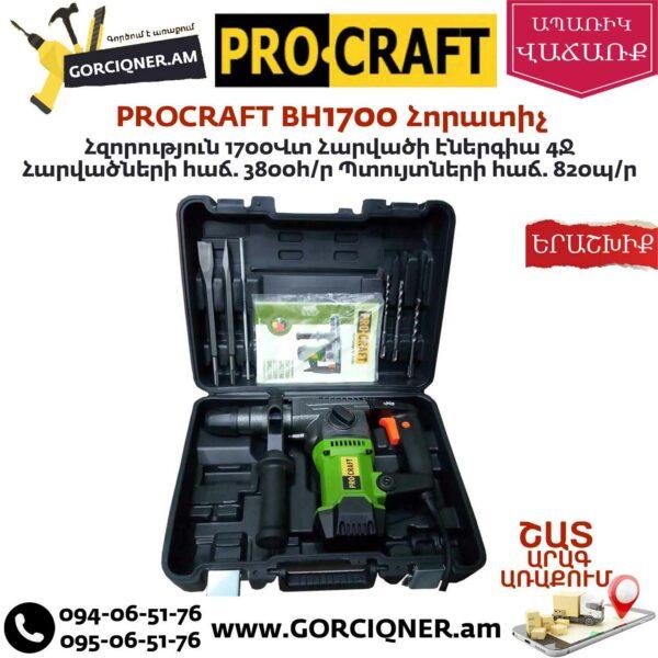 PROCRAFT BH1700 Հորատիչ