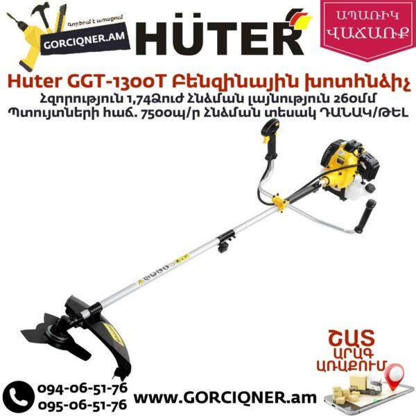 HUTER GGT-1300T Բենզինային խոտհնձիչ