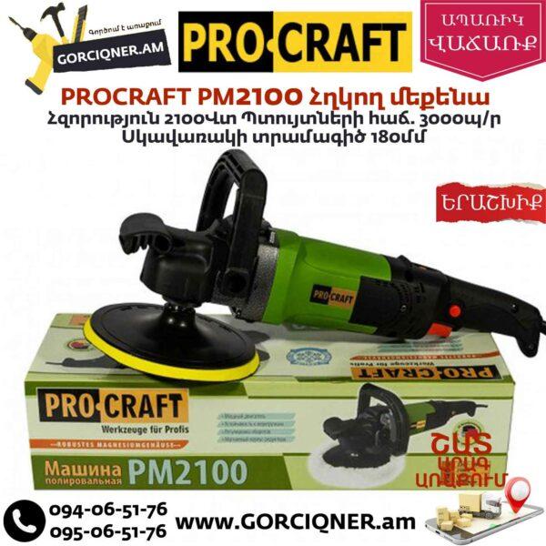 PROCRAFT PM2100 Հղկող մեքենա 2100Վտ