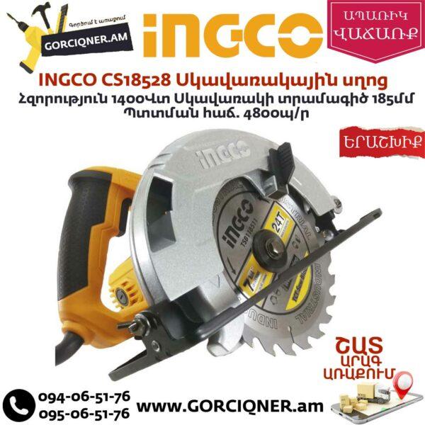 INGCO CS18528 Էլեկտրական սկավառակային սղոց