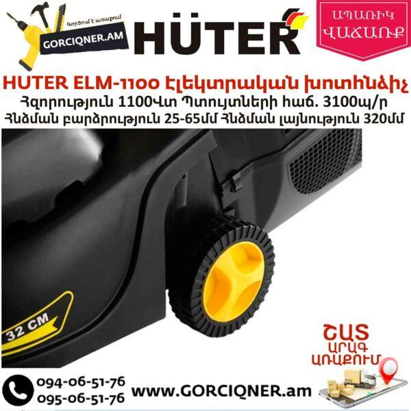 HUTER ELM-1100 Էլեկտրական խոտհնձիչ