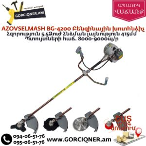 Азовсельмаш БГ-4200 Բենզինային խոտհնձիչ