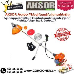 AKSOR A5500 Բենզինային խոտհնձիչ