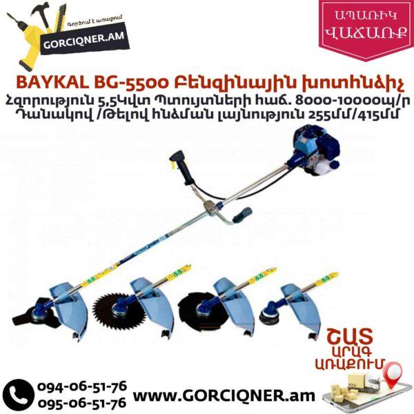 Байкал БГ-5500 Բենզինային խոտհնձիչ 5.5Կվտ