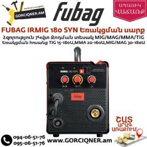FUBAG IRMIG 180 SYN Եռակցման սարք