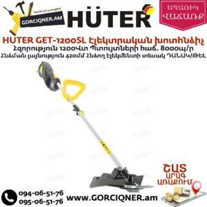 HUTER GET-1200SL Էլեկտրական խոտհնձիչ