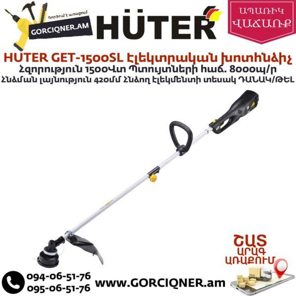 HUTER GET-1500SL Էլեկտրական խոտհնձիչ