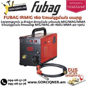 FUBAG IRMIG 160 Եռակցման սարք