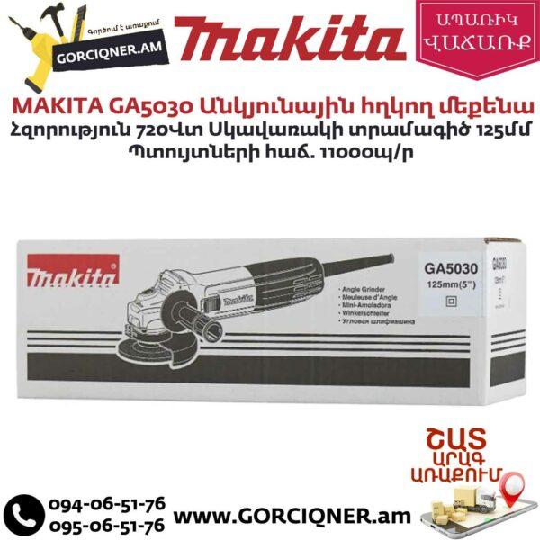 MAKITA GA5030 Անկյունային հղկող մեքենա