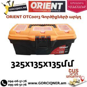 ORIENT OTC0013 Գործիքների արկղ