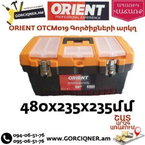 ORIENT OTCM019 Գործիքների արկղ