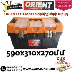 ORIENT OTCM022 Գործիքների արկղ