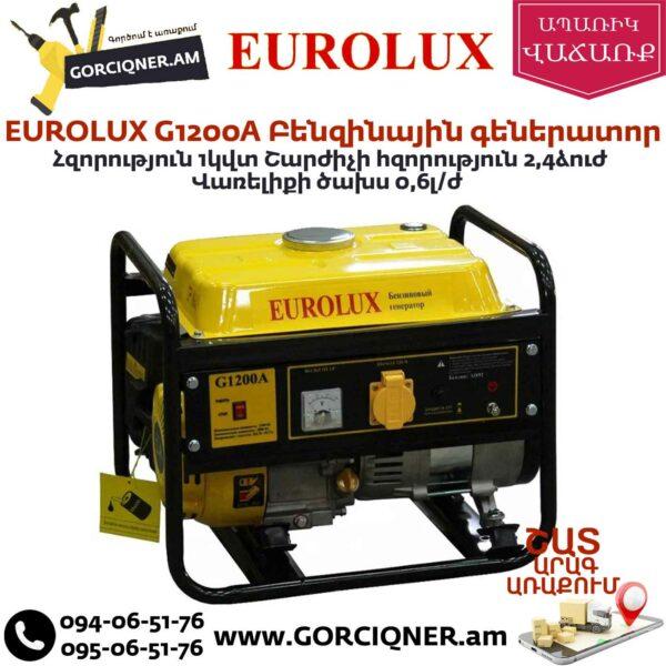 EUROLUX G1200A Բենզինային գեներատոր 1,1Կվտ