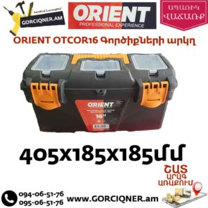 ORIENT OTCOR16 Գործիքների արկղ