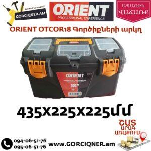 ORIENT OTCOR18 Գործիքների արկղ