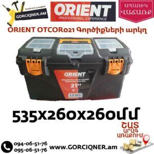 ORIENT OTCOR021 Գործիքների արկղ