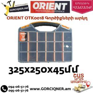 ORIENT OTK0018 Գործիքների արկղ