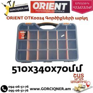 ORIENT OTK0024 Գործիքների արկղ