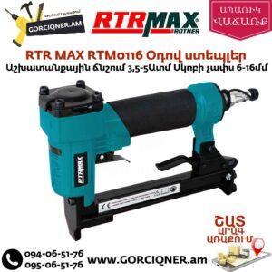 RTR MAX RTM0116 Օդով ստեպլեր