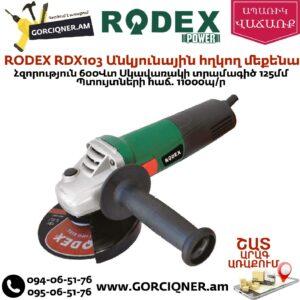 RODEX RDX103 Անկյունային հղկող մեքենա