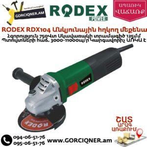RODEX RDX104 Անկյունային հղկող մեքենա