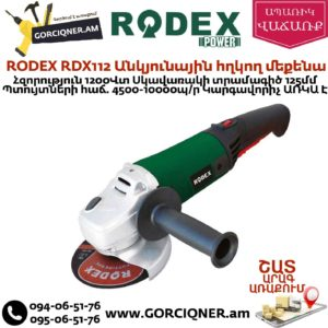 RODEX RDX112 Անկյունային հղկող մեքենա