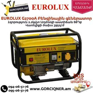 EUROLUX G2700A Բենզինային գեներատոր