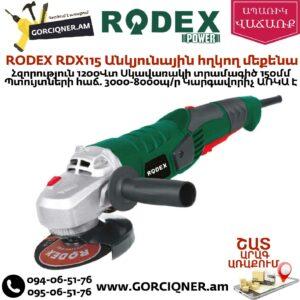 RODEX RDX115 Անկյունային հղկող մեքենա 150մմ/1200Վտ(ԿԱՐԳԱՎՈՐԻՉ)