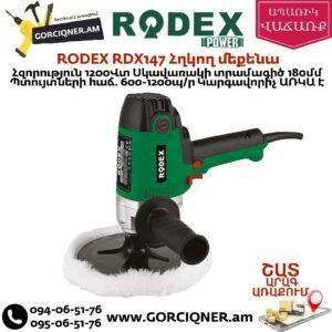 RODEX RDX147 Հղկող մեքենա