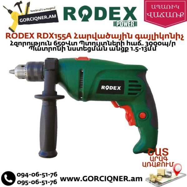 RODEX RDX155A Հարվածային գայլիկոնիչ 650Վտ