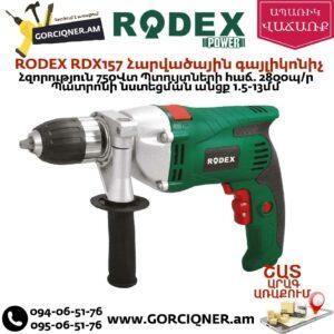 RODEX RDX157 Հարվածային գայլիկոնիչ 750Վտ