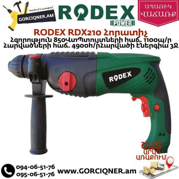 RODEX RDX210 Հորատիչ