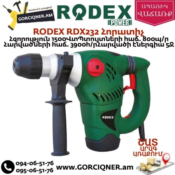 RODEX RDX232 Հորատիչ 1500Վտ