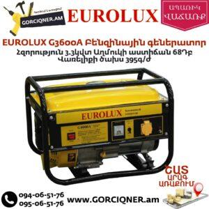 EUROLUX G4000A Բենզինային գեներատոր