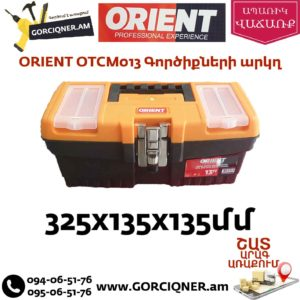 ORIENT OTCM013 Գործիքների արկղ