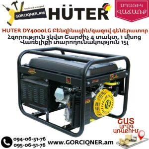 HUTER DY4000LG Բենզինային / գազով գեներատոր